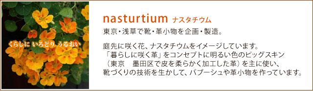 ナスタチウム,nasturtium,ルームシューズ,スリッパ,おしゃれ, バブーシュ